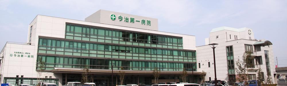 第 一 病院 今治